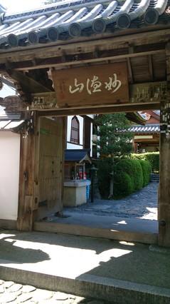 鈴虫寺2.jpg