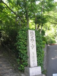鈴虫寺1.JPG